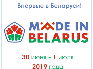 Large-scale Made in Belarus exhibition was held in Belarus for the first time